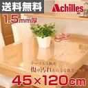 アキレス 高機能テーブルマット1.5mm厚 (45×120) 透明 テ...