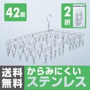 リバティジャパン ステンレス ハンガー ステンレスピンチハンガー