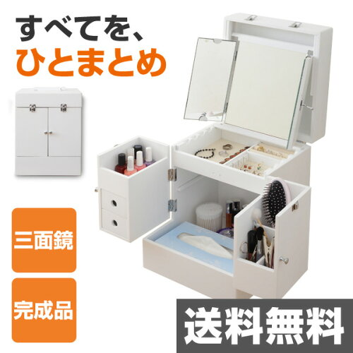 三面鏡 メイクボックス コスメボックス TCB-29(WH) ホワイト 3面鏡 ドレッサー メイクBOX 化粧ボッ...