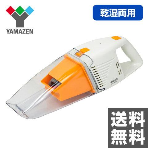 乾湿両用 充電式ハンディクリーナー ZHB-W480(D) オレンジ 充電クリーナー 掃除機 掃除器 ハンドクリーナー 【送料無料】 山善/YAMAZEN/ヤマゼン