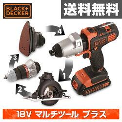 ブラックアンドデッカー(BLACK&DECKER)18VマルチツールプラスEVO183P1