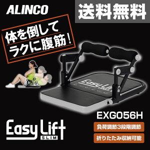 アルインコ(ALINCO) らくらく腹筋 イージーリフト スリム EXG056H グレー 腹筋…