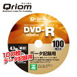 【5%OFF】 キュリオム 超高速記録対応 DVD-R (データ記録用) 16倍速 4.7GBスピンドル 100枚 QDR-D100SP DVDR メディア 【送料無料】 山善/YAMAZEN/ヤマゼン