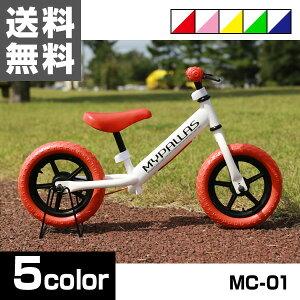 My Pallas子ども用ランニングバイク ペダルなし自転車 ちゃりんこマスター MC-01 こども用自転車 子供用自転車 おしゃれ キッズバイク ランニングバイク バランスバイク トレーニングバイク 【