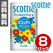 日本製紙 クレシア スコッティ トイレットペーパー フラワー シングル トイレット ティシュー ティッシュ