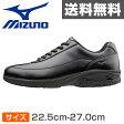 ミズノ(MIZUNO) ウォーキングシューズ ユニセックスサイズ22.5cm-27.0cm LD-EX01 ブラック ビジネスシューズ 男性 女性 レディース メンズ ウィメンズ シューズ 靴 スニーカー 軽い 【送料無料】