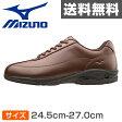 ミズノ(MIZUNO) ウォーキングシューズ メンズサイズ24.5cm-27.0cm LD-EX01 ブラウン ビジネスシューズ 男性 シューズ 靴 スニーカー 軽い 【送料無料】