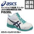 アシックス(ASICS) ウィンジョブ 安全靴 スニーカー JSAA規格B種認定品サイズ22.5-30.0cm 紐靴 FIS35L (0149) ホワイト×ミッドナイトブルー 安全シューズ セーフティシューズ セーフティーシューズ 作業靴 【送料無料】