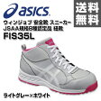 アシックス(ASICS) ウィンジョブ 安全靴 スニーカー JSAA規格B種認定品サイズ22.5-30.0cm 紐靴 FIS35L (9601) ライトグレー×ホワイト 安全シューズ セーフティシューズ セーフティーシューズ 作業靴 【送料無料】