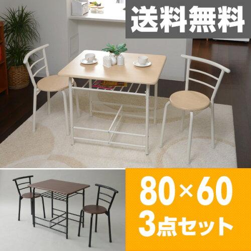 ダイニングセット 3点セット/テーブル & チェア 2脚 YSD-6080Rダイニングテーブル テーブル 80 ダ...