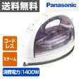 パナソニック(Panasonic) コードレス スチームアイロン NI-WL403-H クリアグレー コードレスアイロン 電気アイロン Wヘッドベース 【送料無料】