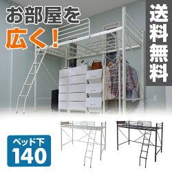 山善(YAMAZEN)宮付きロフトベッド/ベッド下140HML2-1021