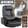 マリン商事 無段階リクライニング 360度回転式 高級回転座椅子(本皮) FU-60137 座椅子 座いす 座イス リクライニング 【送料無料】