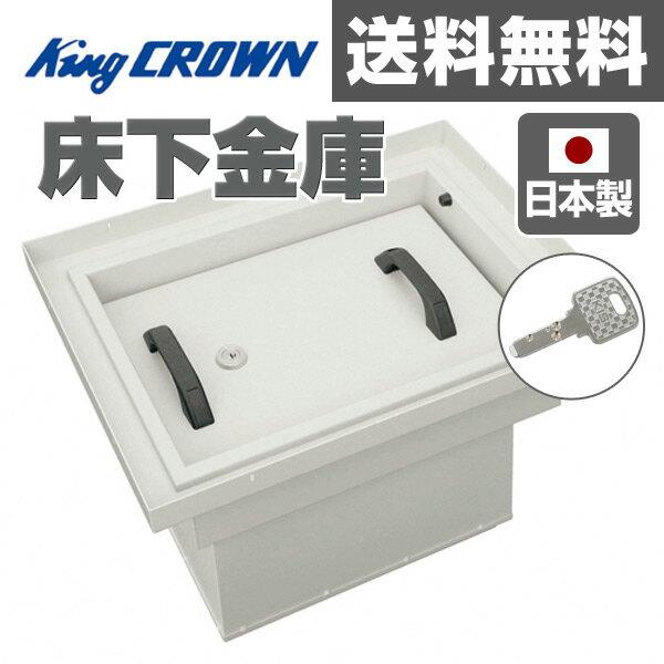 日本アイエスケイ(King CROWN) 床下金庫 リバーシブル錠タイプ FLS-21 家庭用耐火金庫 おしゃれ 鍵 日本製 :e家具スタイル