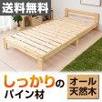 パイン材 木製すのこベッド シングル MVB4-1020(NA) シングルベッド 木製ベッド スノコベッド ローベッド 【送料無料】山善/YAMAZEN/ヤマゼン