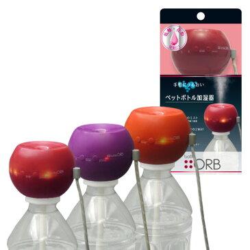 トップランド(TOPLAND) ボトル 加湿器 オーブ USB接続ボトル/カップ 2WAY M7113A/M7113G/M7113T アップル/グレープ/トマト 加湿器 ペットボトル 加湿機 ミスト 超音波 ボトルキューブ デスク オフィス 卓上