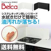 ベラスコート システム キッチン ガスコンロ