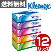 日本製紙 クレシア クリネックス ティッシュペーパー ティシュ ペーパー まとめ買い ティッシュ ボックス