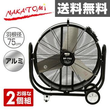 ナカトミ(NAKATOMI) 産業用送風機 ビッグファン(床置風洞扇)75cm羽根 キャスター付き 2個組 BF-75V*2 扇風機 送風機 大型 ファン サーキュレーター 循環用 工業扇 工場扇 2個セット 【送料無料】