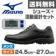 ミズノ(MIZUNO) ウォーキングシューズ メンズ&活動量計 M55サイズ24.5cm-27.0cm LD40 ブラック ビジネスシューズ 男性 シューズ 靴 スニーカー 軽い LD-40 【送料無料】