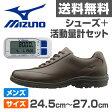 ミズノ(MIZUNO) ウォーキングシューズ メンズ&活動量計 M55サイズ24.5cm-27.0cm LD40 ダークブラウン ビジネスシューズ 男性 シューズ 靴 スニーカー 軽い LD-40 【送料無料】