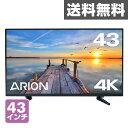 アリオン(ARION) 4K モニター ディスプレイ 43イ...