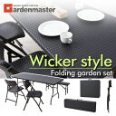 ガーデンマスター ウィッカー調 ダイニングテーブル&チェア&ベンチ(4...