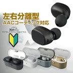 K-POINT ワイヤレスイヤホン 左右分離 AACコーディック対応 高音質 Bluetooth Ver4.2対応専用充電ケース付きイヤホン スポーツ スマホ対応 運動イヤフォン ブルートゥース ランニング ワイヤレス 【送料無料】