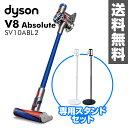 ダイソン(dyson) 【メーカー保証2年】 サイクロン式スティック&ハンディクリーナー V8 Absolute(アブソリュート)スタンドセット SV10 ABL2 掃除機 クリーナー ダイソン掃除機 ダイソンクリーナー コードレス 【送料無料】