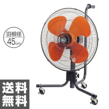 広電(KODEN) 45cmキャスター型 工業扇風機 風量3段階 KSF-4524-H-C 工場扇風機 キャスター扇風機 サーキュレーター 扇風機 大型 おしゃれ 業務用 【送料無料】