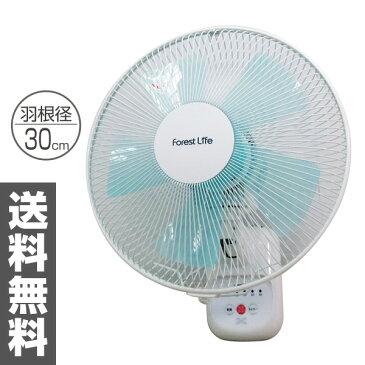 フィフティ(FIFTY) フォレストライフ 30cm壁掛け扇風機 (リモコン) 風量3段階切タイマー付き FLE-KR305 扇風機 壁掛扇風機 サーキュレーター リモコン おしゃれ 脱衣所 【送料無料】