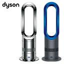 ダイソン(dyson) 【メーカー保証2年】 Hot+Cool (ホットアンドクール) 扇風機 ファンヒーター AM05WS/IB 羽根のない扇風機 ホット&クール おしゃれ 扇風機 サーキュレーター ファンヒーター 【送料無料】