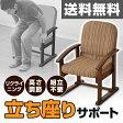 高座椅子 組立て要らず 立ち上がり楽々高座椅子 KMZC-55(VS1) ストライプ(ブラウン)【送料無料】 山善/YAMAZEN/ヤマゼン