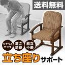 高座椅子 組立て要らず 立ち上がり楽々高座椅子 KMZC-55(VS1...