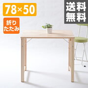 折りたたみ テーブル ナチュラル パソコン ヤマゼン