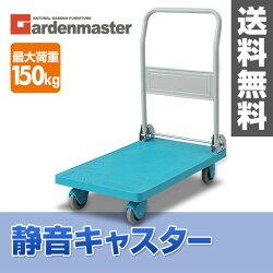 山善(YAMAZEN)ガーデンマスター折りたたみプラ静運台車(積載重量150kg)YSD-150G
