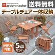ガーデンマスター バタフライガーデンテーブルセット(5点セット) MFT-8185 ガーデンファニチャーセット ガーデンテーブル ガーデンチェア 【送料無料】 山善/YAMAZEN/ヤマゼン
