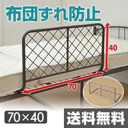 山善(YAMAZEN)ベッドガード(幅70高さ40)YBG-70