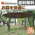 ガーデンマスター 木製パラソル(直径270) SMP-270(DBR) ガーデンパラソル 日よけ 【送料無料】 山善/YAMAZEN/ヤマゼン 0317P