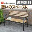ガーデンマスター パークベンチ LC-D01(BR) ガーデンベンチ ガーデンチェア 【送料無料】 山善/YAMAZEN/ヤマゼン