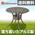 ガーデンマスター アルミガーデンテーブル KAGT-90 ガーデンファニチャー アルミテーブル 【送料無料】 山善/YAMAZEN/ヤマゼン