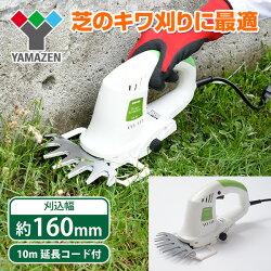山善(YAMAZEN)グラスバリカンYLB-162