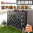 山善(YAMAZEN) ガーデンマスター エアコンカバー KOAC-8...