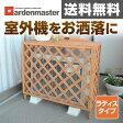 ガーデンマスター エアコン室外機カバー KKD-104R エアコンカバー エアコンラック 【送料無料】 山善/YAMAZEN/ヤマゼン