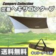 キャンパーズコレクション UVヘキサゴンタープ RXG-2UV(BE) タープ タープテント アウトドア キャンプ 【送料無料】 山善/YAMAZEN/ヤマゼン