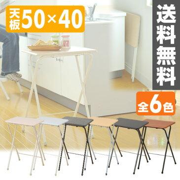 折りたたみテーブル YST-5040H サイドテーブル ミニテーブル 折りたたみ テーブル トレーテーブル 【送料無料】 1126P