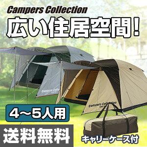 キャンパーズコレクション プロモキャノピーテント ドームテント キャンプ サンシェード ヤマゼン