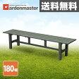 ガーデンマスター アルミ縁台(幅180) ABF-180(MG) 【送料無料】 山善/YAMAZEN/ヤマゼン