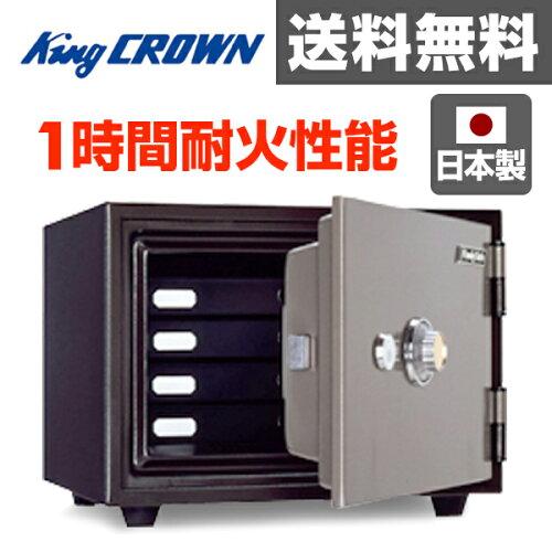 日本アイエスケイ(King CROWN) 家庭用耐火金庫 (JIS一般紙用1時間標準加熱試験合格) ED-4S ツート...