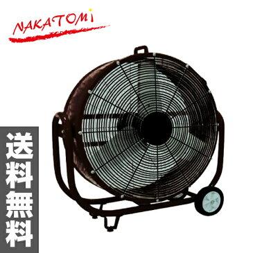 ナカトミ(NAKATOMI) 産業用送風機 ビッグファン (床置風洞扇)75cm羽根 BF-75V 【送料無料】